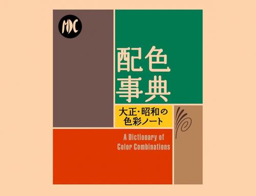 Una guía para diseñadores: Sanzō Wada y la teoría del color en Japón